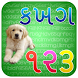 Gujarati Kids FunLearn Pack#1 by MOBFLOW