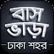 Bus Fare Dhaka | বাস ভাড়া by 71 lab