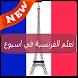 تعلم اللغة الفرنسية بدون نت by apsspro