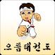 으뜸태권도장 by 태권아이