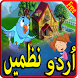 Urdu Poems For kids by Xcin App