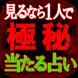 【見るなら1人で】極秘占い 密教霊視・一刀 by Rensa co. ltd.