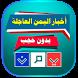 أخبار اليمن العاجلة بدون حجب by your.apps.arabic