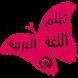 تعلم اللغة العربية للاطفال by Arnaout Technology