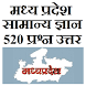Madhya Pradesh GK in Hindi by Purva Ahuj