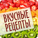 Простые рецепты by Vladislav Antonyuk
