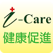 iCare健康促進(心率) by See Universal Medical Co., Ltd