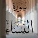 An-Nisaa' (Tab) by Mohd Suhairi Ahmad Soobni