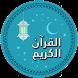 القرآن الكريم بالصوت كاملا by Big Shark Dev