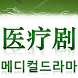 医疗剧 중국 메디컬 드라마 즐겨찾기 by 조경래