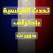 تعلم اللغة الفرنسية - دون نت by wisewlf