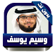 Waseem Yousef without Net by قناة قرآنية بجودة عالية