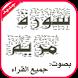 سورة مريم بصوت جميع القراء by apphaouas