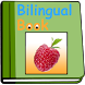 Bilingual Book-AtoZ Fruits by doublespace
