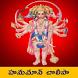 Hanuman Chalisa Telugu Offline