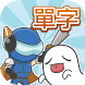 手滑背單字 by LiRise Technology Co.,Ltd.