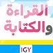 القراءة والكتابة - القرائية by IGY
