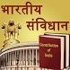 Bhartiya Samvidhan Hindi (Notes & MCQ) by Samarth App