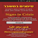 Signs in Crisis by BGU Computation Center