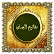 مفاتیح الجنان مبین by davodkhidari