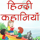 Hindi Kahaniya Hindi Stories by C.B.International