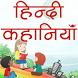 Hindi Kahaniya Hindi Stories by C.B.International