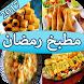 مطبخ رمضان 2017 by DannyPro