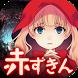 放置育成ゲーム 赤ずきん~開かずの森の物語~ by ESC-APE by SEEC