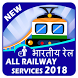 All Railway Services 2018 by Narendra Gupta