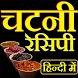 Indian Chutney Recipes Hindi by Mahendra Seera