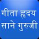 Geeta Hriday by Sane Guruji by Abhivyakty Apps