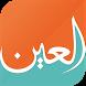بوابة العين by AlMajal Media FZ-LLC