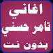 اغاني تامر حسني 2017 by ayqa