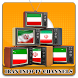 Iran Info TV Channels by TV channels from The world