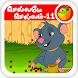 Tamil Nursery Rhymes-Video 11 by Magicbox Publication
