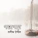 কবি জসীম উদ্দীন এর পদ্মাপার by neonbd