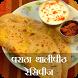 Paratha N Thalipeeth Recipes in Hindi