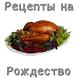 Рецепты на Рождество by receptiandr