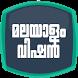Malayalam Vision by MALAYALAM VISION