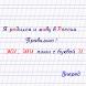 Учим русский язык (школьникам) by Линёво