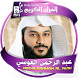 abdurrahman el ussi - holy quran by islamweb