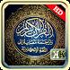 Murottal Al Qura'an karim