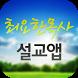 최요한목사 설교앱(임시 테스트용 견본) by (주)정보넷 www.jungbo.net