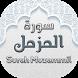 Surah Muzammil (سورة المزمل) with Urdu Translation by GulzarTech