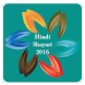 Hindi Shayari 2016 by iMobi Apps Dev
