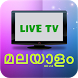 Malayalam TV Channels-Live Movies & News by 100% Working TV Apps