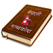 Shabdakosh Nepali Dictionary by PravidhiSolutions