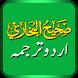 Sahih Bukhari Urdu – Hadees Book by PakApps - Pakistani, Urdu Apps