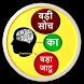 बड़ी सोच का बड़ा जादू by Shiv Shakti Technology