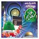 Book 037 Faiz Ahmed Uwaysi by Bazm e Faizan e Uwaysia Pakistan